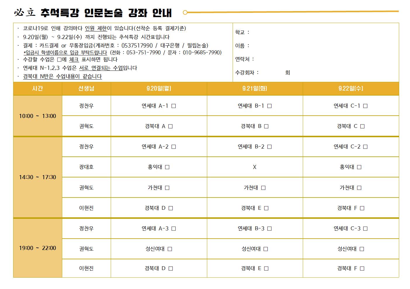 추석특강 시간표(홈페이지)001.png