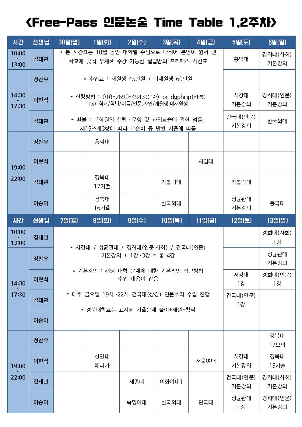 프리패스시간표(최최종)001.png