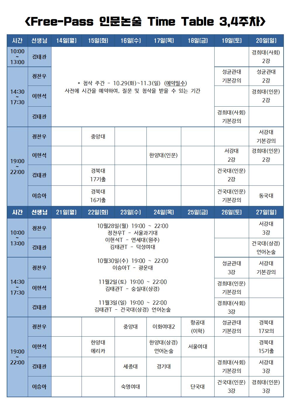 프리패스시간표(최최종)002.png