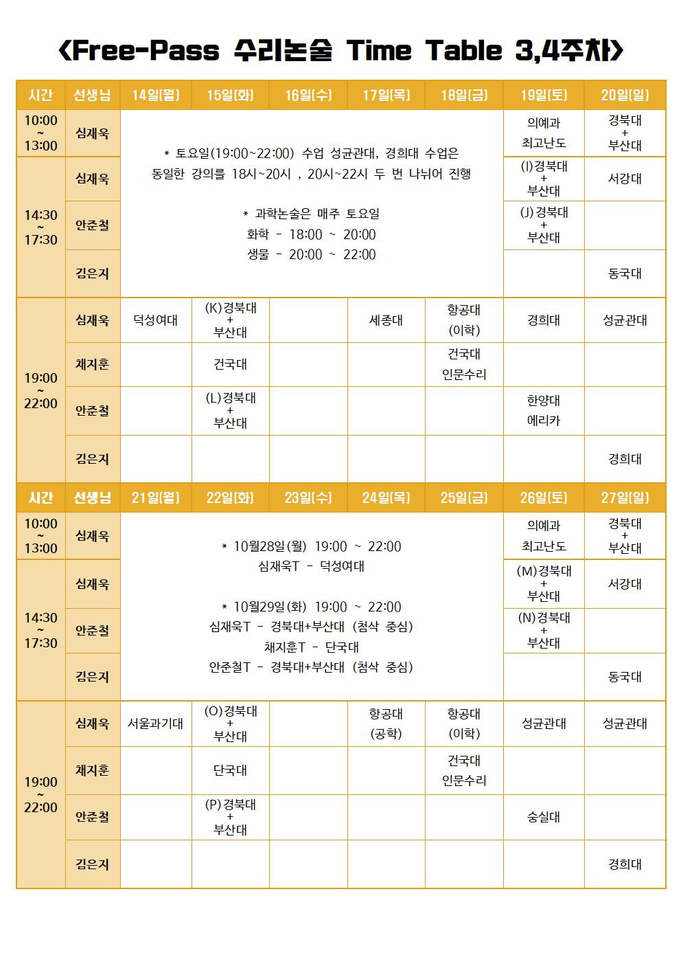 프리패스시간표(최최종)004.png
