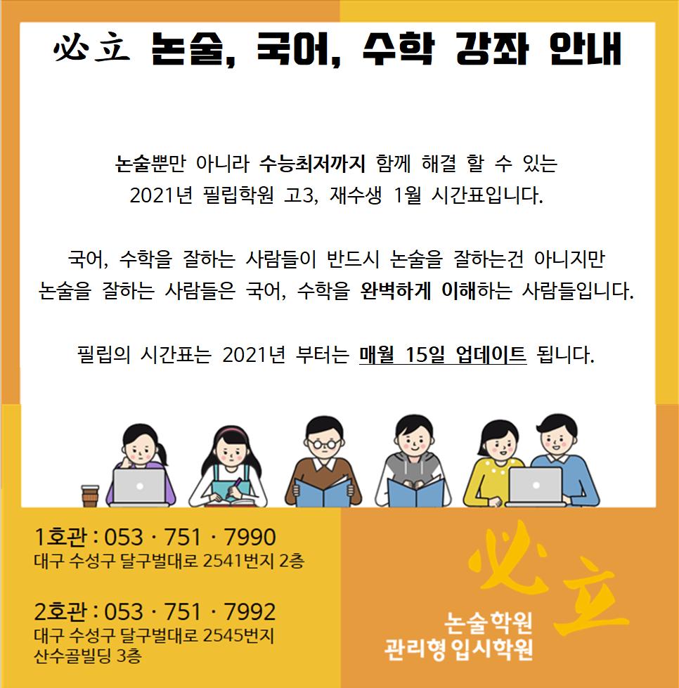 1월시간표003.png