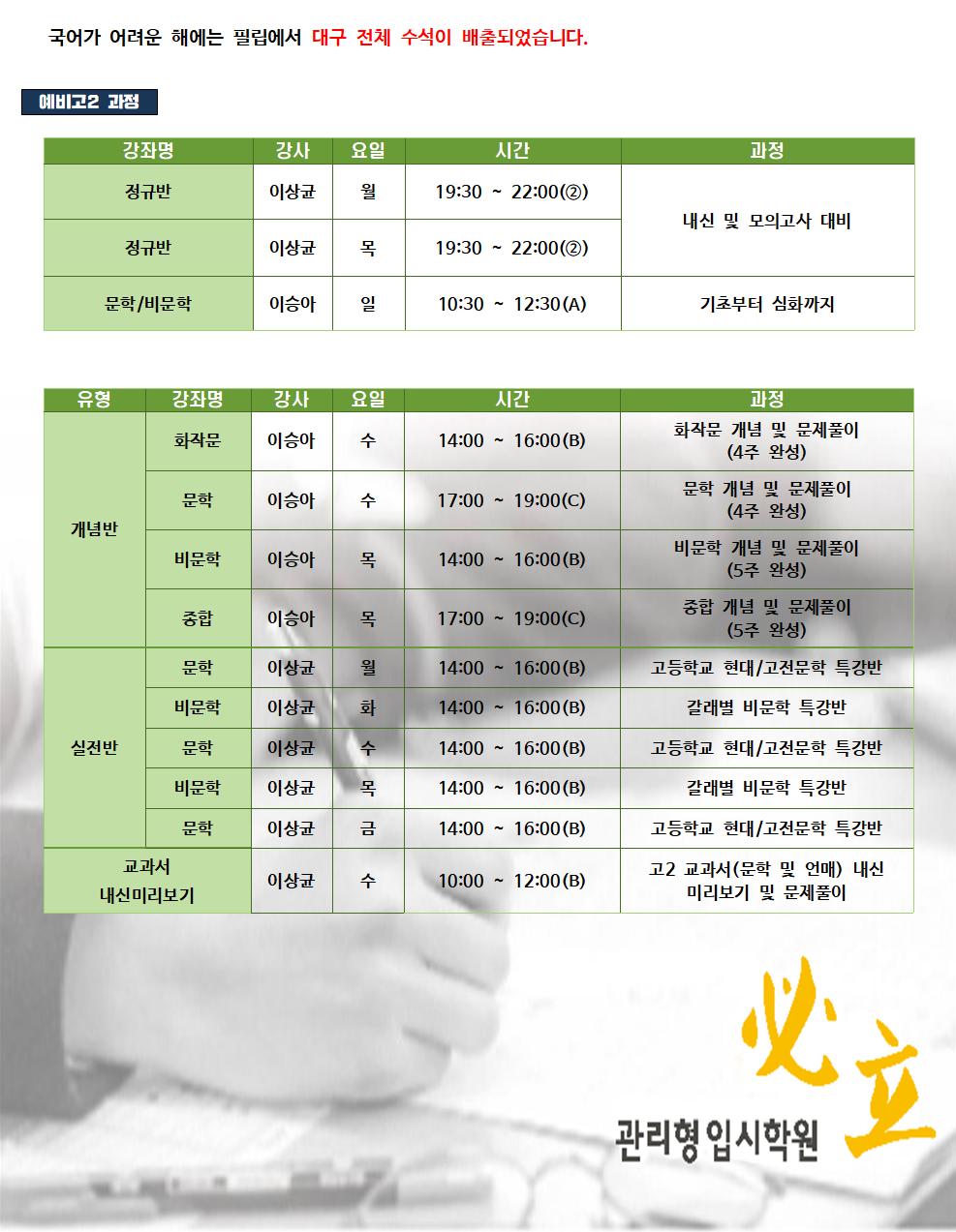 20190926-10월 국어(수정)002.png