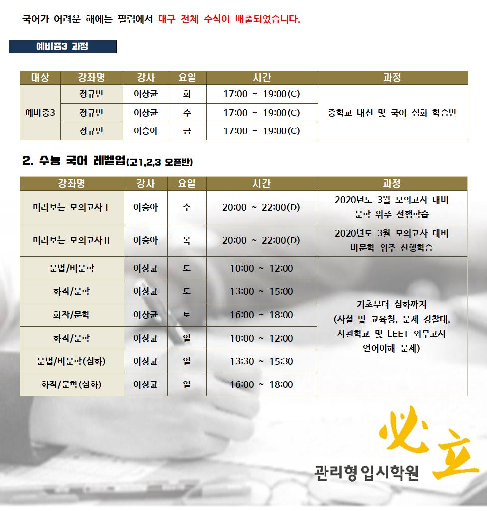 20190926-10월 국어(수정)004.png