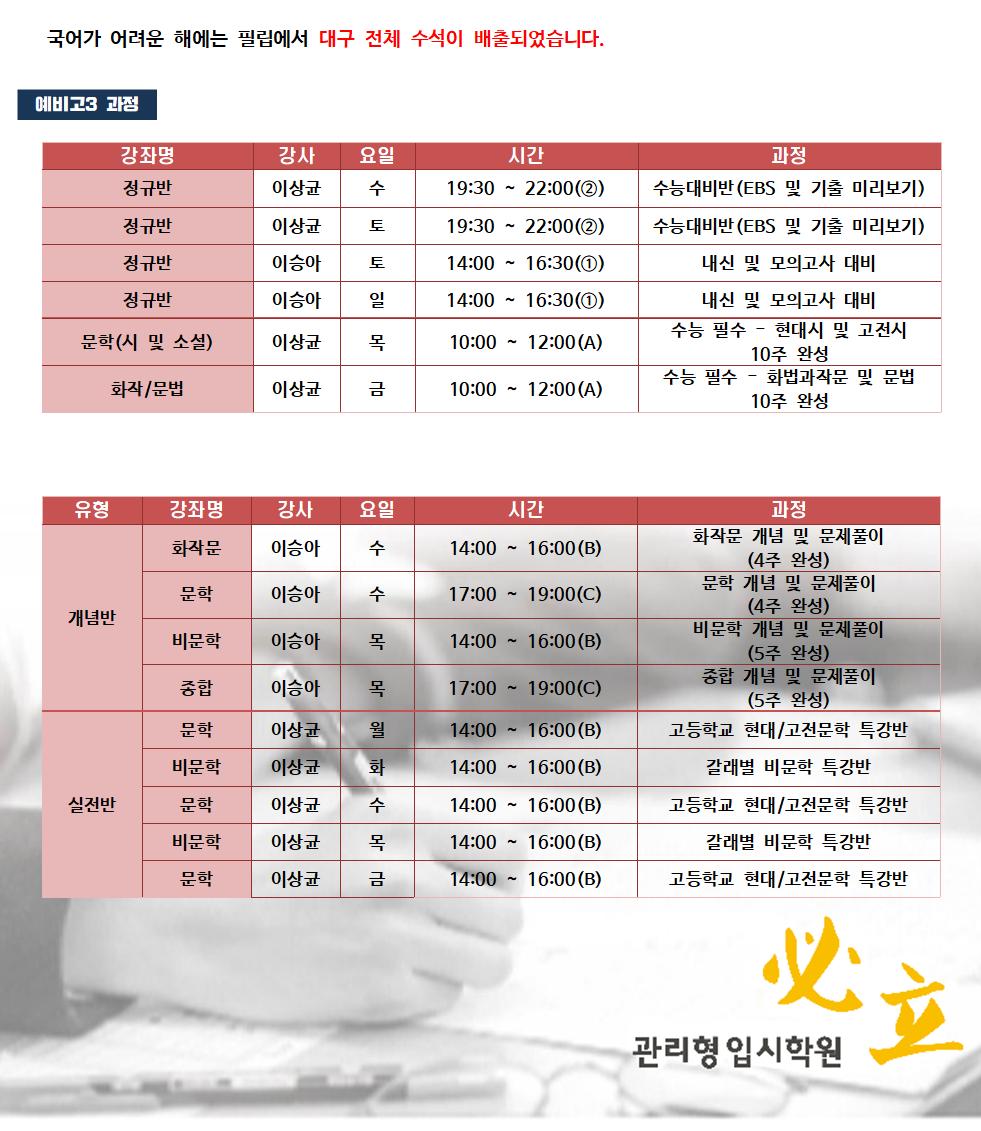 20190926-10월 국어(수정)003.png
