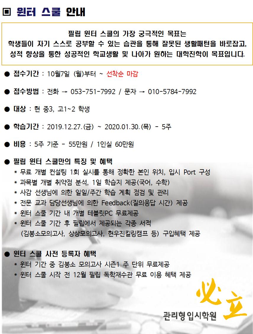 2020 윈터스쿨 시간표002.png