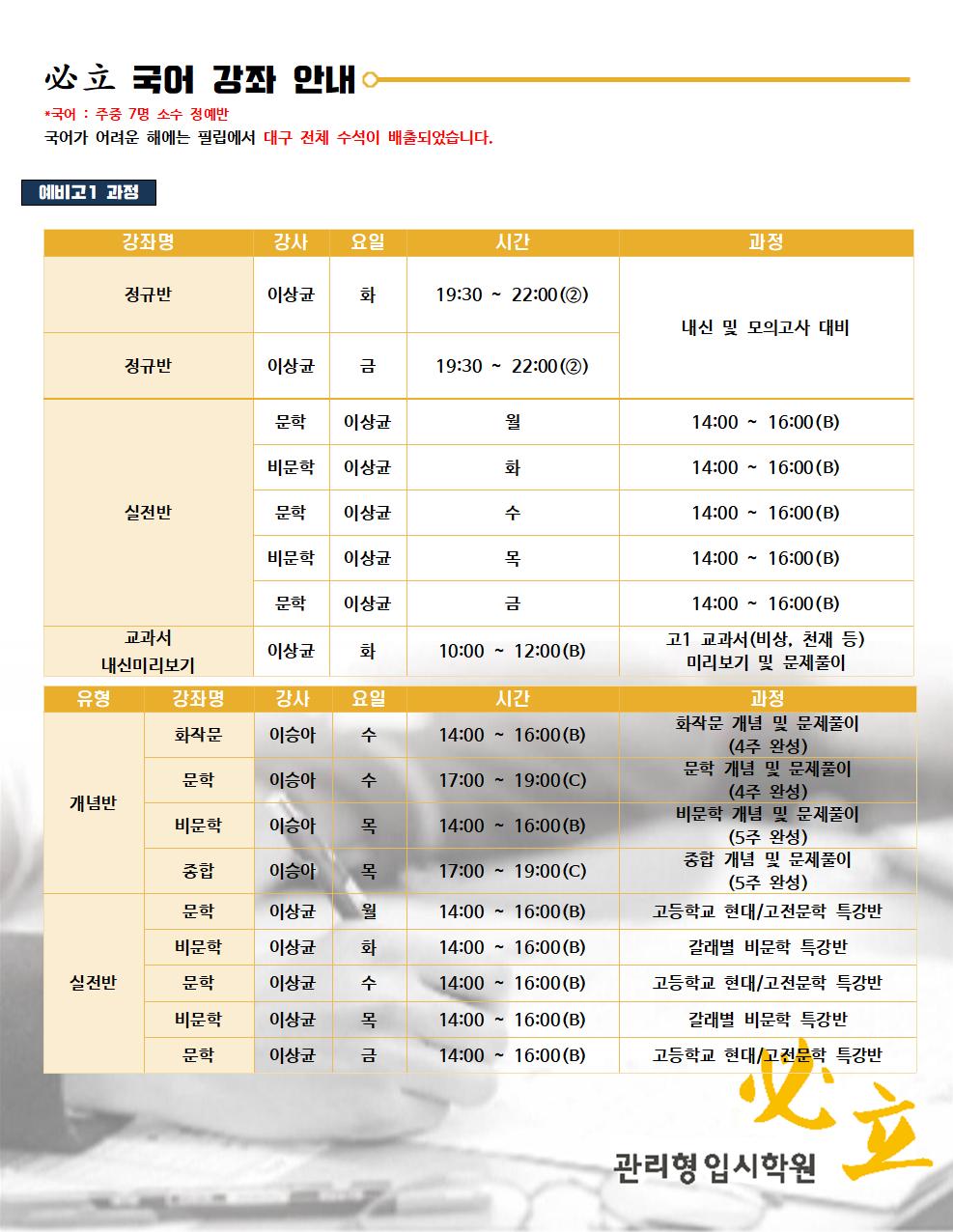 20190926-10월 국어(수정)001.png