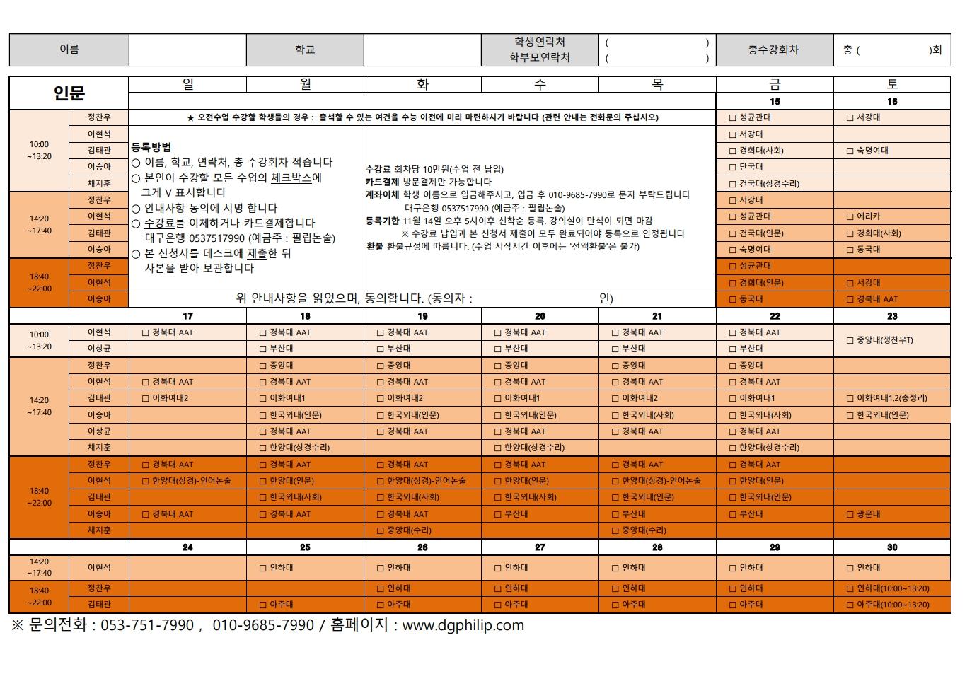 2020논술파이널 인문.pdf_page_1.png