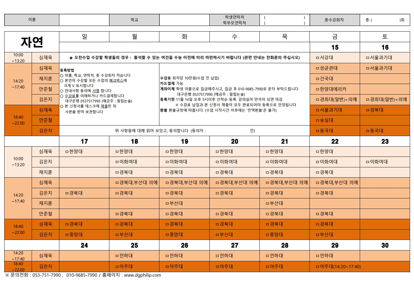 2020논술파이널 최종.pdf_page_1.png