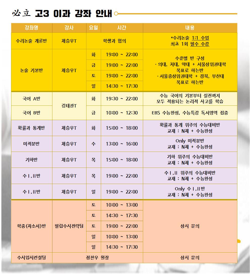 7월시간표002.png