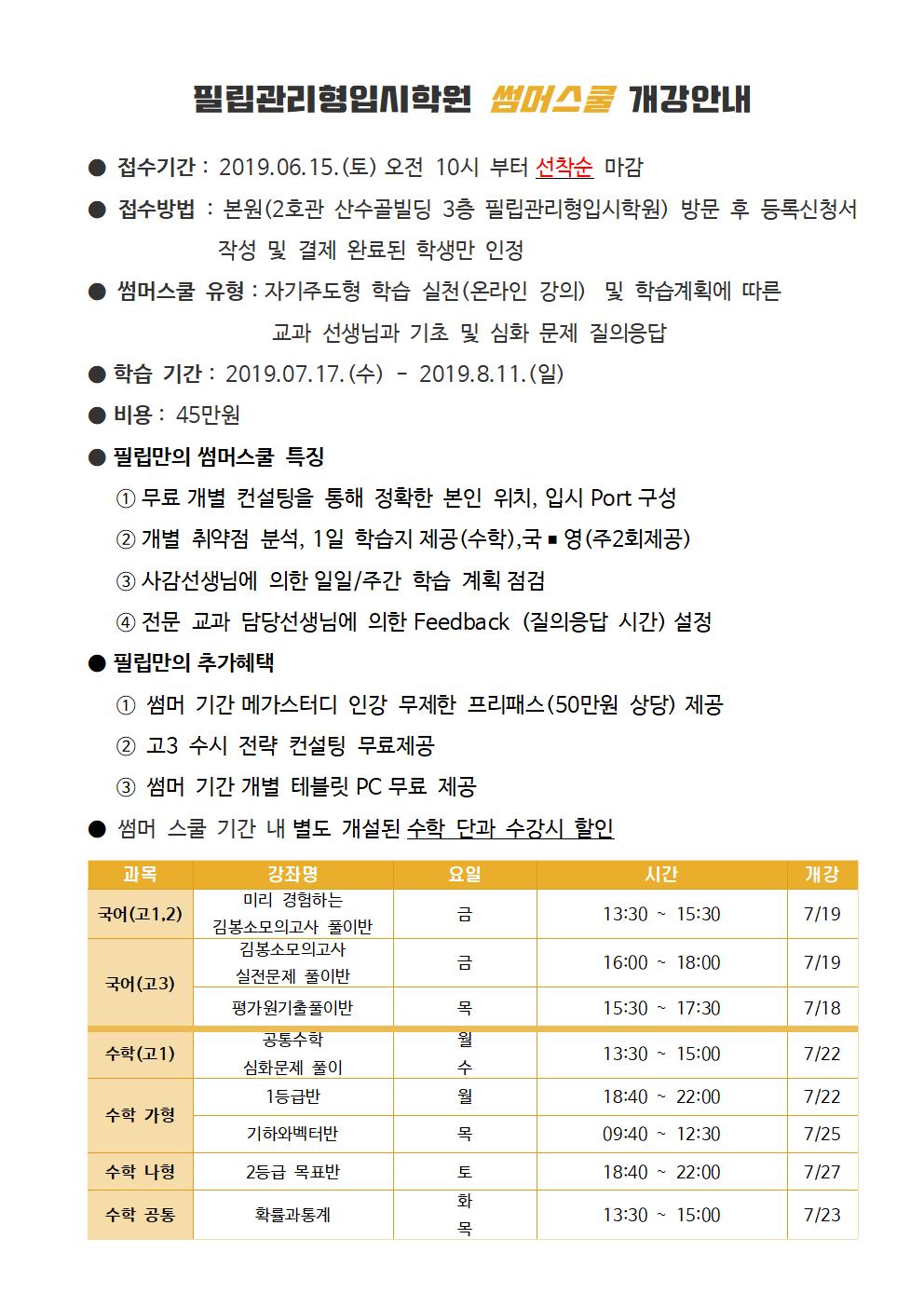 ▣ 썸머스쿨 일과 시간표001.png