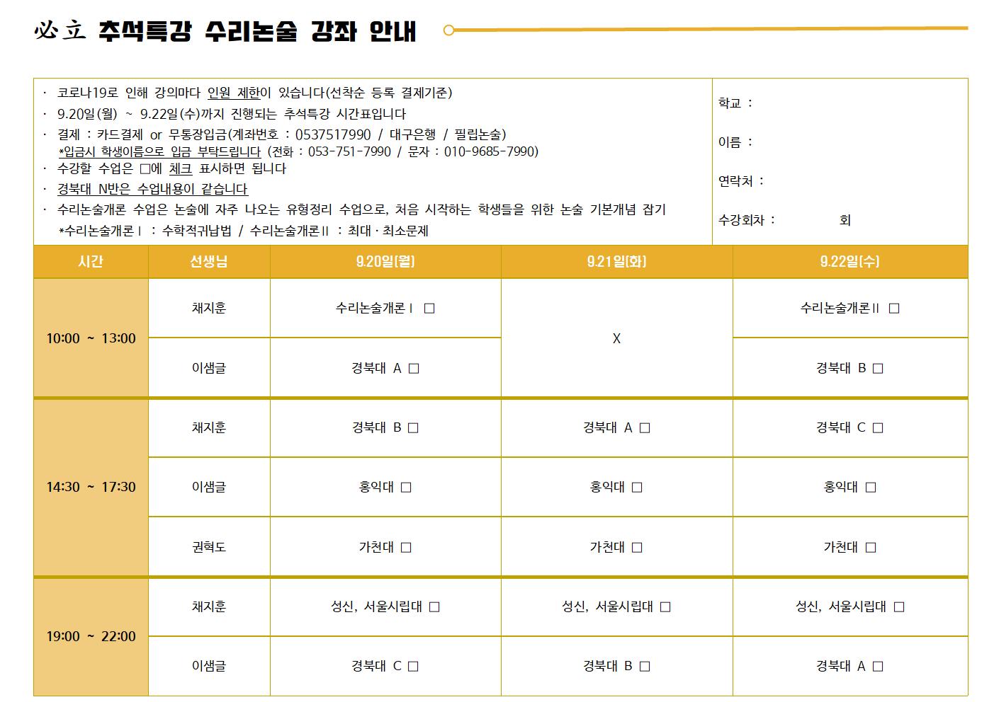 추석특강 시간표(홈페이지)002.png