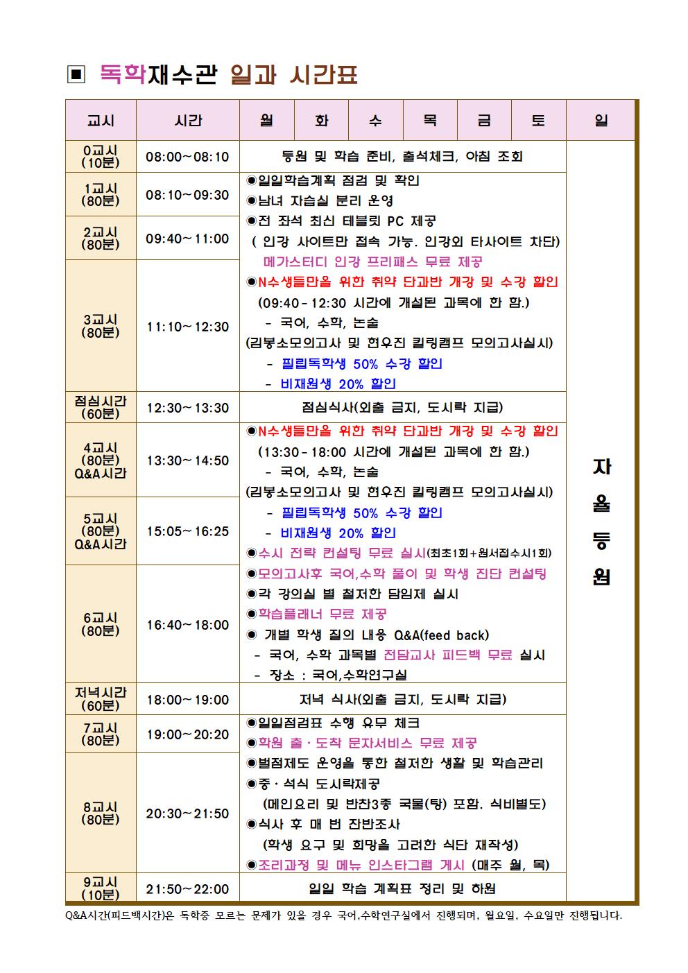 ▣ 독학재수관 일과 시간표001.png