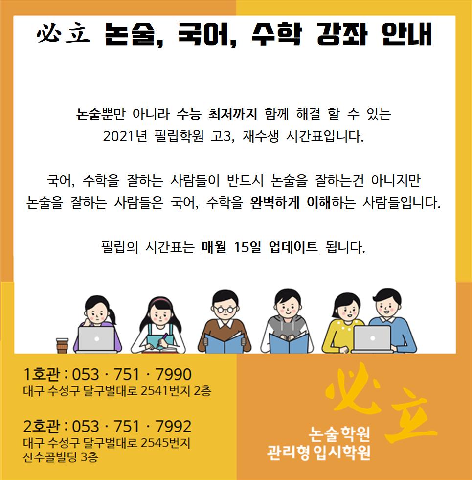 1월시간표003 (1).png